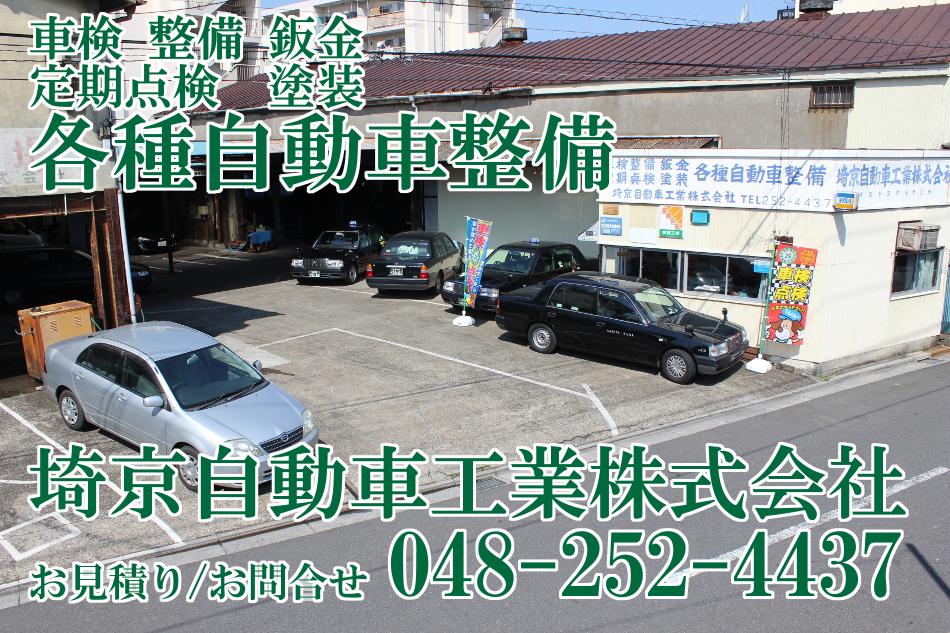 埼京自工コピー201904