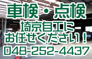 埼京自工:各種自動車整備承りますのイメージ