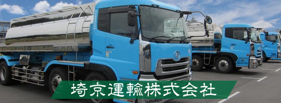 埼京運輸株式会社