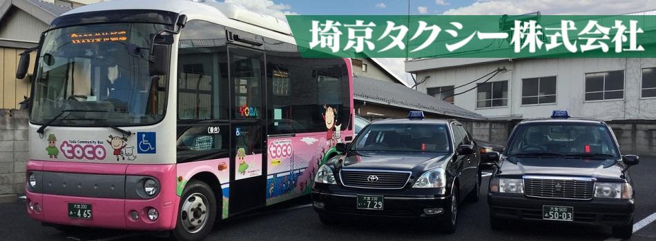 埼京タクシー株式会社