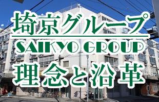 埼京グループの理念と沿革のイメージ