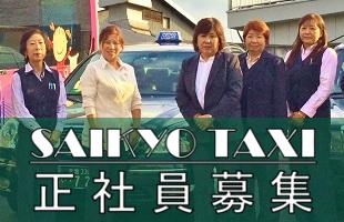 埼京タクシー(川口/戸田) 正社員募集のイメージ